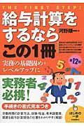 第12版 給与計算をするならこの1冊の本