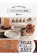 ハンドメイドのカフェ風食器の本
