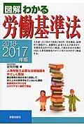 図解わかる労働基準法 2016ー2017年版の本