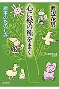 心に緑の種をまくの本