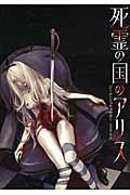 死霊の国のアリスの本