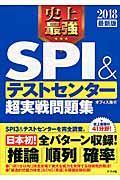 史上最強SPI&テストセンター超実戦問題集 2018最新版の本