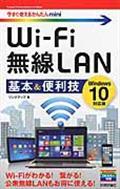 WiーFi無線LAN基本&便利技
