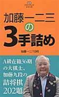 加藤一二三の3手詰めの本