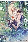 眠れる森の夢喰い人の本