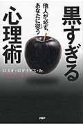 黒すぎる心理術の本