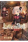La Vie en DolL 03の本