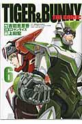TIGER & BUNNY THE COMIC 6の本