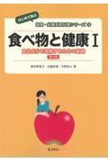 第2版 食べ物と健康 1の本
