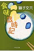改版 食味歳時記の本