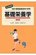 第2版 基礎栄養学の本