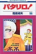 パタリロ! 96の本