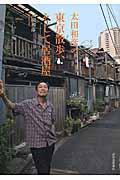 太田和彦の東京散歩、そして居酒屋の本