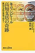 キリンビール高知支店の奇跡の本