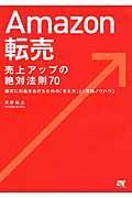 Amazon転売売上アップの絶対法則70の本