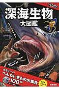 深海生物大図鑑の本