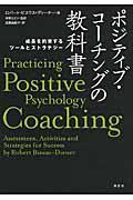 ポジティブ・コーチングの教科書の本