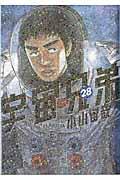 宇宙兄弟 28の本