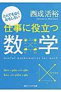 とんでもなくおもしろい仕事に役立つ数学の本
