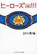 ヒーローズ(株)!!!の本