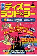 東京ディズニーランド&シー(得)口コミ「完全攻略」マニュアルの本