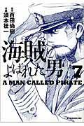 海賊とよばれた男 7の本