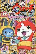 TV ANIMATION妖怪ウォッチ「全妖怪大百科」 4(#78~104)の本