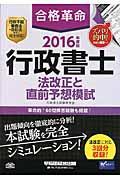 合格革命行政書士法改正と直前予想模試 2016年度版の本