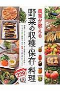農家が教える野菜の収穫・保存・料理の本