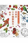 日本の二十四節気をぬるの本