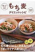 もち麦ダイエットレシピの本