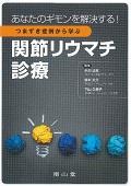 つまずき症例から学ぶ関節リウマチ診療の本
