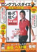 DVD>美木良介:ロングブレスダイエット完全ベスト版DVDの本