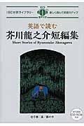 英語で読む芥川龍之介短編集の本