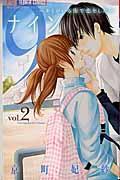 9~キミがいる街で恋をした~ 2の本
