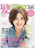 髪STORY Hair Catalog vol.03(2016)の本