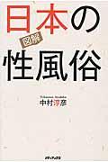 図解日本の性風俗の本