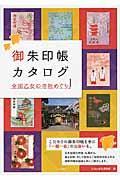 御朱印帳カタログ全国乙女の寺社めぐりの本