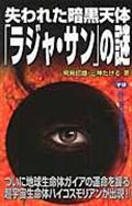 失われた暗黒天体「ラジャ・サン」の謎の本