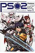ファンタシースターオンライン2スペシャルブック vol.1の本