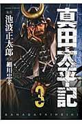 真田太平記 3の本