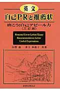 3訂版 英文自己PRと推薦状の本
