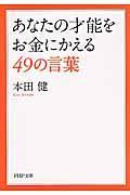 あなたの才能をお金にかえる49の言葉の本