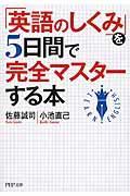 「英語のしくみ」を5日間で完全マスターする本の本