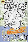 オバケのQ太郎 12の本