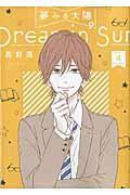 夢みる太陽 4の本