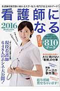 看護師になる 2016の本