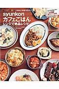 syunkonカフェごはんレンジで絶品レシピの本