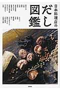 日本料理店のだし図鑑の本