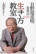 日野原重明先生の生き方教室の本